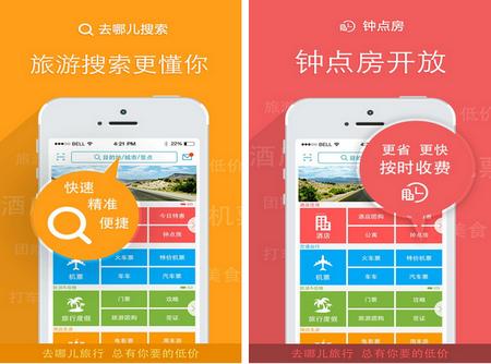 去哪儿旅行 for iphone6.0(旅游导航) - 截图1