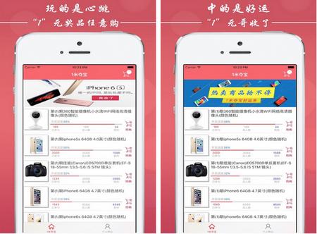1米夺宝 for iphone7.0(一元众筹) - 截图1