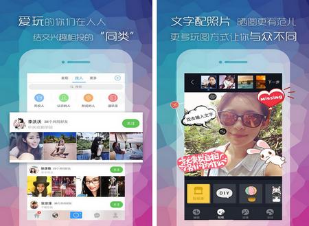 人人 for iphone6.0(晒图交友) - 截图1
