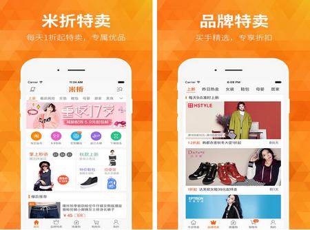 米折 for iphone6.0(实惠购物) - 截图1