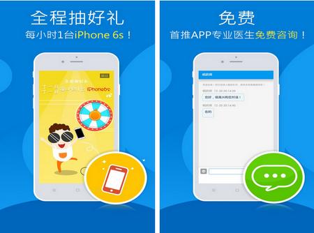 1号药店 for iphone7.0 (买药首选) - 截图1