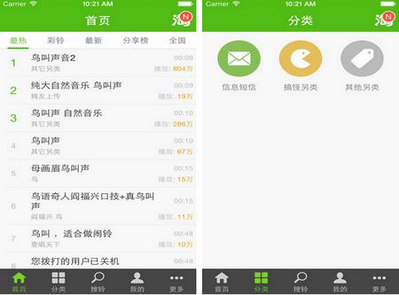 铃声多多 for iphone6.0(铃声宝库) - 截图1