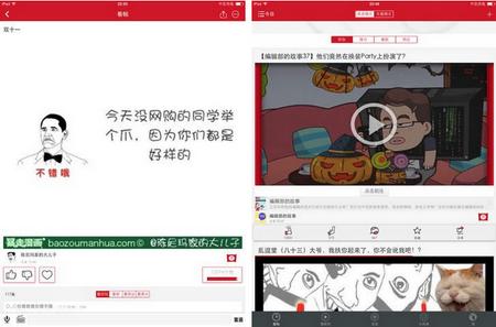 暴走漫画 for iphone7.0(精品爆笑) - 截图1