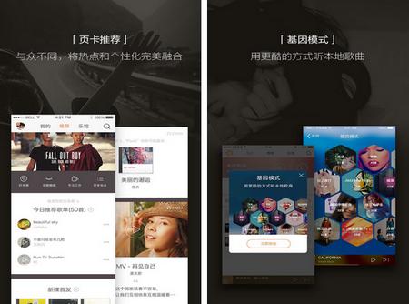 虾米音乐 for iphone6.0(音乐播放器) - 截图1