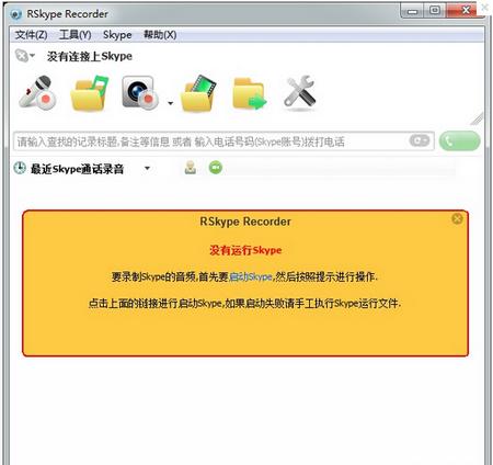 RSkype Recorder V6.90.2.0免费版(录音机) - 截图1