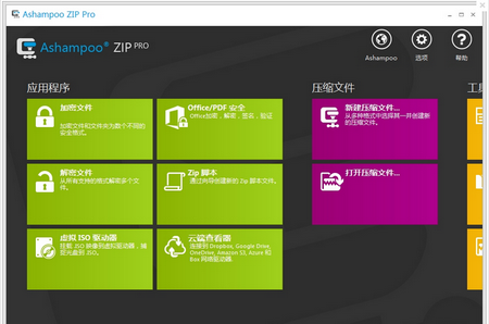 Ashampoo ZIP V1.0.5官方中文版(压缩工具) - 截图1