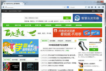 火狐浏览器 42.0 官方中文正式版(Firefox下载) - 截图1