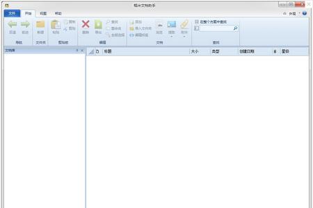 稻米文档助手 V3.0官方版(文档管理) - 截图1