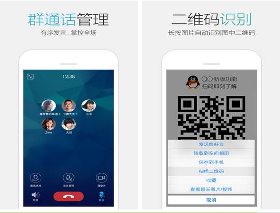 QQ for iphone7.0(聊天软件) - 截图1