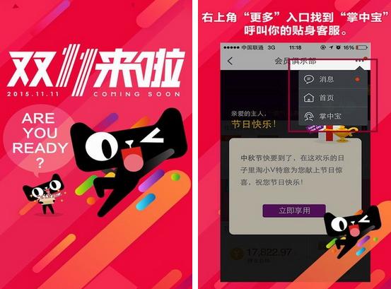 淘宝 for iphone7.0 (掌上购物) - 截图1