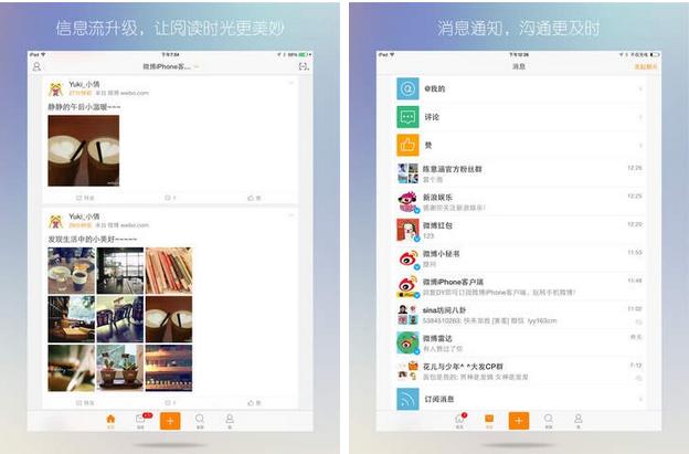 微博 for iphone7.0(生活记录) - 截图1