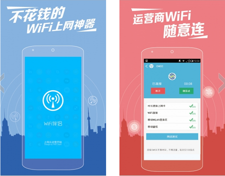 WiFi伴侣 V3.2.8 for android(无线助手) - 截图1