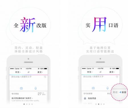 百度翻译 V6.6官方版for android(在线翻译) - 截图1