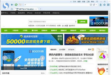 搜狗高速浏览器2015 V6.0.5.18249官方正式版(浏览器) - 截图1
