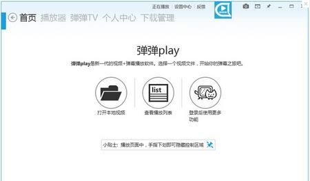 弹弹play播放器 V5.0.1官方版(带弹幕播放器) - 截图1