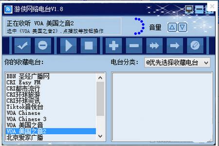 游侠网络电台 V1.9绿色版(广播收听) - 截图1