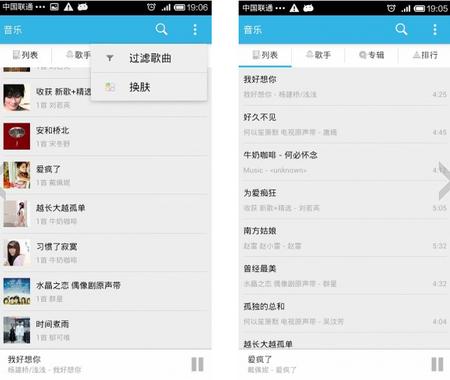 天天音乐 V1.0官方版 for Android(手机音乐) - 截图1