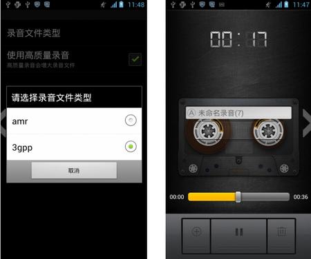 简洁录音机 V1.0官方版for Android (手机录音机) - 截图1