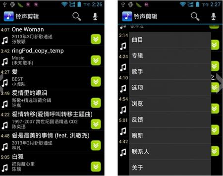 铃声剪辑 V3.5.4官方版for Android (铃声剪辑工具) - 截图1