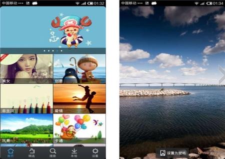 百度图片 V4.0.9.0官方版for Android (图片下载) - 截图1
