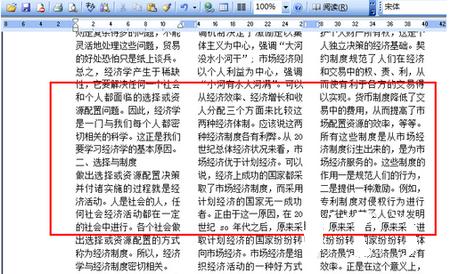 Word2010如何分栏,Word2010分栏,Word分栏