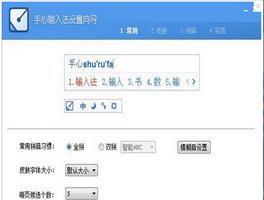 手心输入法 V2.3.0.1334官方版(纯净输入法)