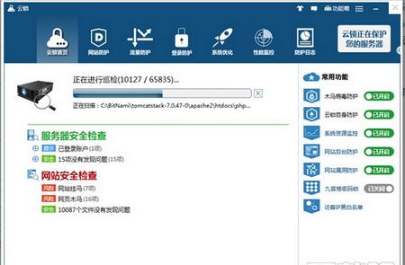 云锁 V1.6.151.0官方版(网站安全防护专家) - 截图1