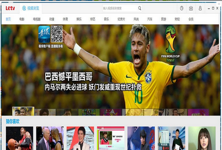 乐视播放器 V7.3.2.142官方下载(视频播放客户端) - 截图1