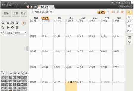 时光笔记 V2.37官方中文版(TimeNote) - 截图1