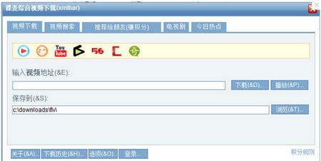 稞麦综合视频站下载器 V9.0 免费版(xmlbar) - 截图1
