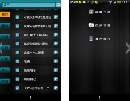 铃声剪刀 V2.71官方版for android (铃声剪辑) - 截图1