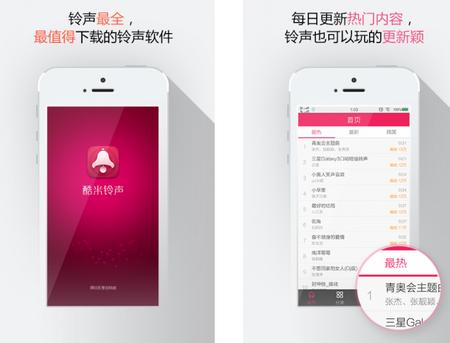 酷米铃声 V2.2.0官方版for android (手机铃声) - 截图1