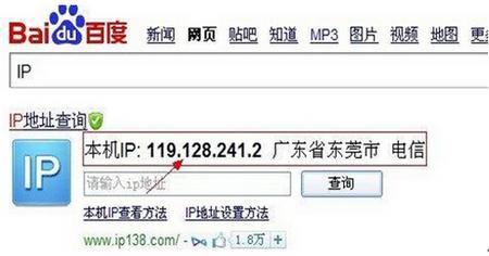 百度搜索IP