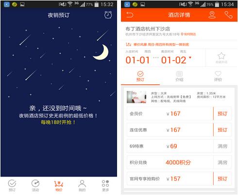布丁酒店(出行助手) v6.2.0 for Android安卓版 - 截图1