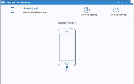 SynciOS Data Recovery V1.0.6官方中文版(iOS数据恢复工具) - 截图1