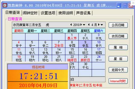 悠悠闹钟 V9.70官方版(万能闹钟) - 截图1