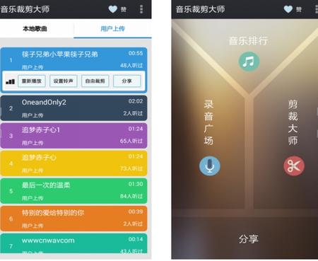 音乐大师 V1.5.3官方版for android (手机音乐) - 截图1