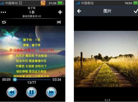 知行音乐 V100.4.0官方版for android (音乐播放器) - 截图1