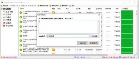 短视频下载助手 V1.2.2.0绿色免费版(秒拍下载) - 截图1