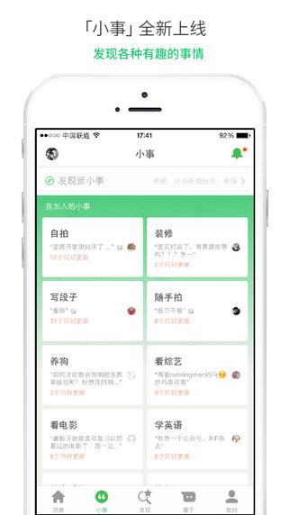 豆瓣 for iPhone(评论搜索) - 截图1