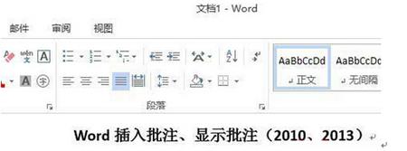 Word功能区