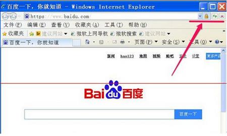 IE浏览器搜索框怎么找回