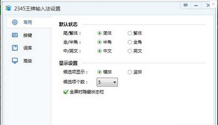 2345王牌输入法 V3.5.1.2608官方版(中文输入法) - 截图1