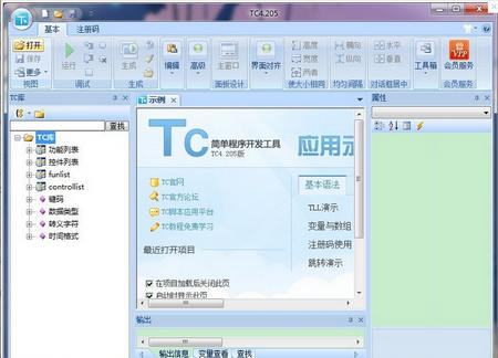 TC简单程序开发工具 V5.5.0.0官方版(编程开发) - 截图1