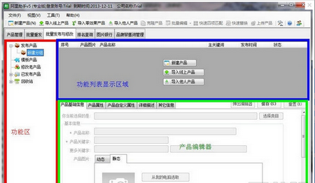 阿里助手 V5.7.150.0官方版(阿里店铺管理工具) - 截图1