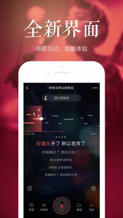 全民K歌 for iPhone(K歌会友) - 截图1