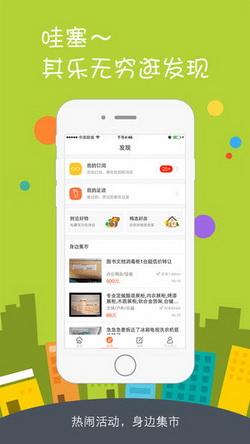 58同城 for iPhone(生活助理) - 截图1