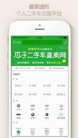瓜子二手车 for iPhone(二手车交易) - 截图1