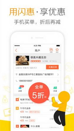 大众点评2016官方版 for iPhone(生活购物) - 截图1