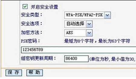 WPA-PSK加密方式